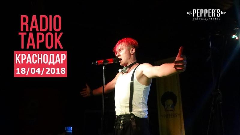 RADIO TAPOK – Полная версия Рок-концерта (Краснодар – Sgt. Pepper's bar 18/04/2018) HD 1080p