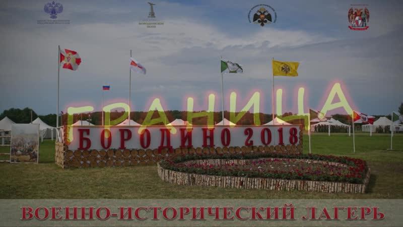 Бородино 2018
