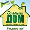 """Ландшафтная мастерская """"Зеленый Дом"""""""