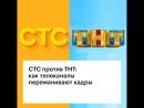 СТС против ТНТ: как телеканалы переманивают кадры