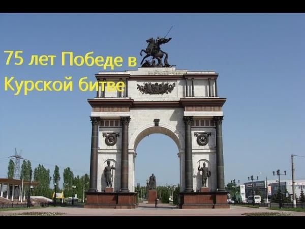 Курская битва. Ко дню 75 - летию Курской дуге.