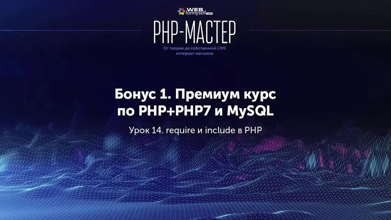 Урок 14 require и include в PHP