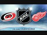 Carolina Hurricanes vs Detroit Red Wings 22.10.2018 NHL Regular Season 2018-2019