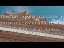 Фильм Алексея Козленко «Римская армия царской и раннереспубликанской эпохи VIII – IV вв. до н.э.».