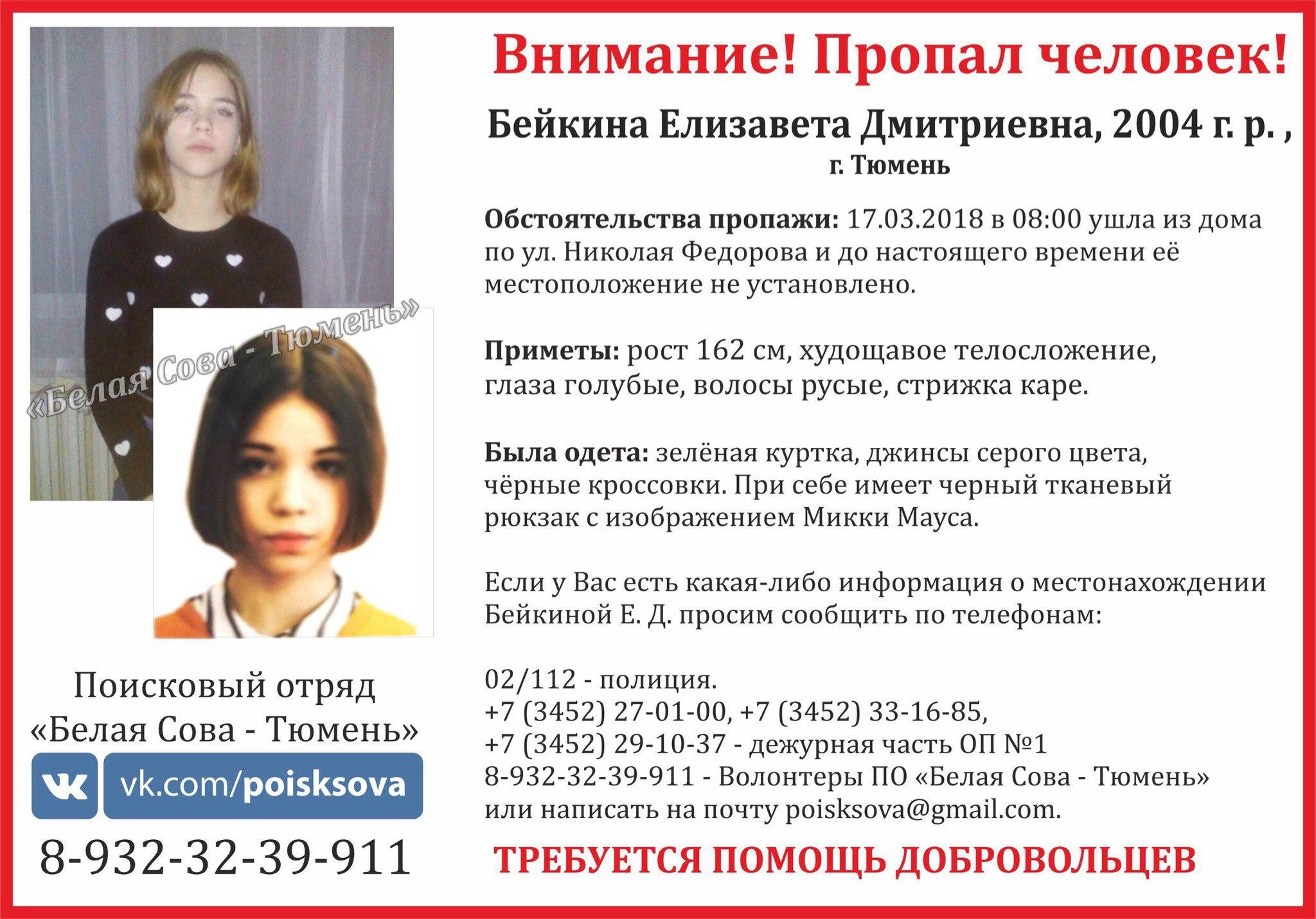 Внимание, розыск: в Тюмени пропала девочка-подросток (ФОТО) 2