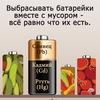 Сдай батарейку в Воткинске
