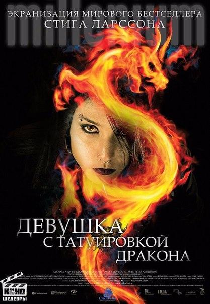 Девушка с татуировкой дракона (трилогия)