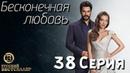 Бесконечная Любовь (Kara Sevda) 38 Серия. Дубляж HD1080