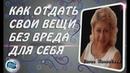 Как отдать свои вещи без вреда для себя Лена Касаткина всегранивселенной
