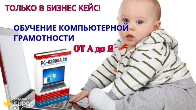 БИЗНЕС КЕЙС ОБУЧЕНИЕ КОМП.ГРАМОТНОСТИ