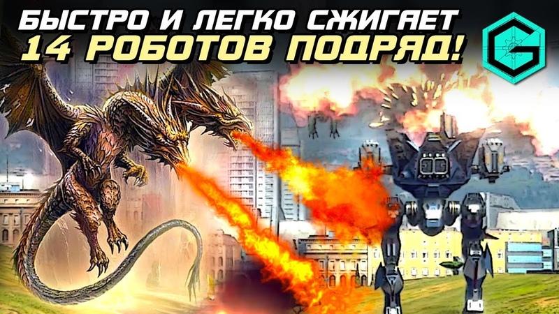 War Robots. 1 AO JUN Killed 14 Robots. AO JUN 2 Ember MK2 Last 2 Thermo. СЖИГАЕТ 14 Подряд!
