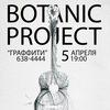 05.04 BOTANIC PROJECT & REGGAE PARTY