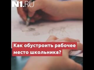 Как обустроить рабочее место школьника в Перми