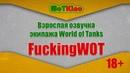 Мод FuckingWOT - Матерная озвучка экипажа World of Tanks от WoTKino