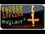 Outlast 2 Геймплей на русском ● Разбор Геймплейного Видео