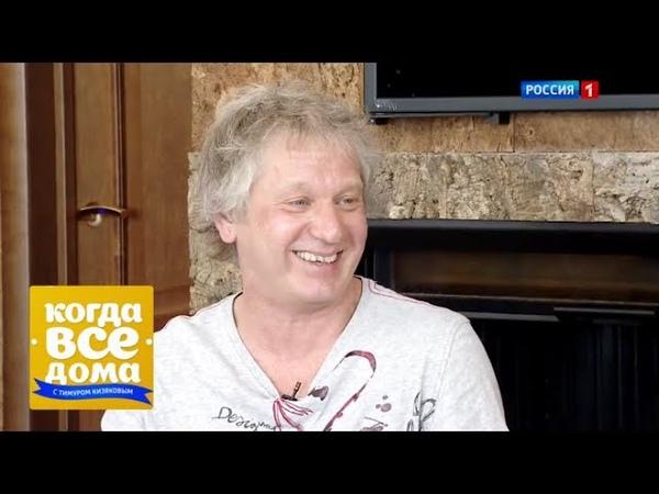 Алексей Архиповский Когда все дома с Тимуром Кизяковым
