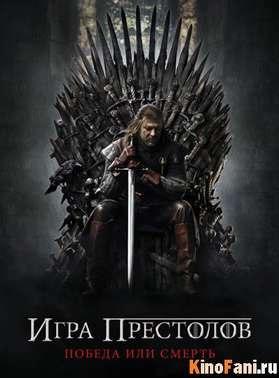 Игра Престолов 1-6-сезон / Game of Thrones