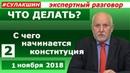 Что делать? Экспертный разговор №2. Конституционные оппозиционные чтения Cулакшин