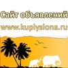 Куплю слона - сайт бесплатных объявлений