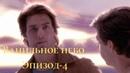 Эпизод 4 Ванильное небо Мои сны ехидные твари онлайн кино