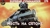 Supreme Commander 275 Месть на Сетоне
