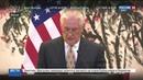 Новости на Россия 24 • Азиатское турне Тиллерсона: вектор развития отношений США и Китая задан