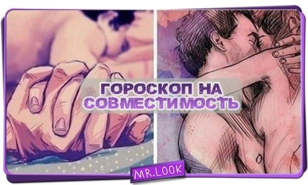 GlobalAstroru  гороскоп сексуальныйэротический