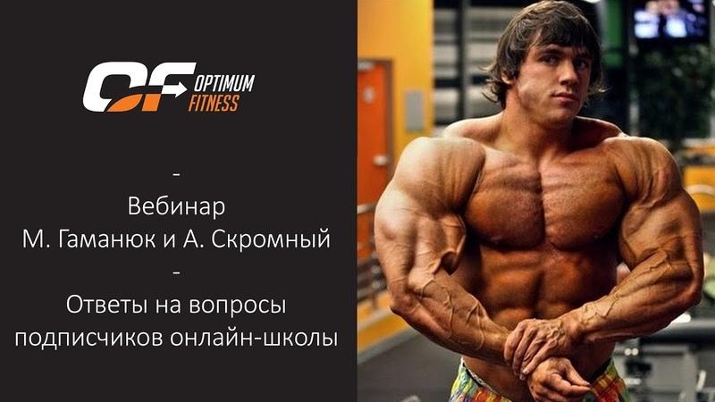 Вебинар Михаила Гаманюк и Андрея Скоромного   Ответы на вопросы
