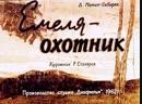 Диафильм Емеля-охотник. Д. Мамин-Сибиряк