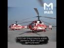 Россия хочет отдать долги Корее вертолетами