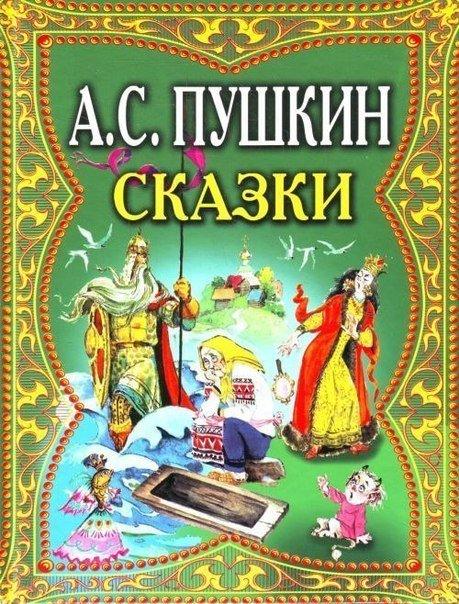 Сборник советских мультфильмов по сказкам А.С. Пушкина. (1950)