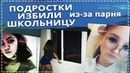 Подростки избили девочку из за ПАРНЯ 7 класс г Мурманск