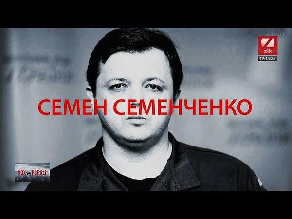 Семен Семенченко, народний депутат України, у програмі Vox Populi