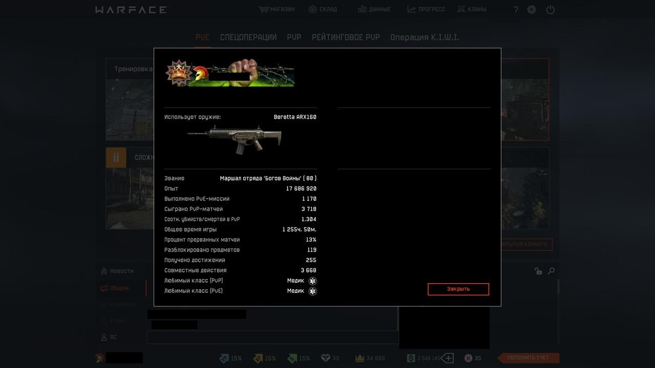 Продам личный аккаунт Warface 80 ранг 62MtTIK6xPs