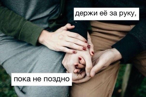 Девочка дай мне руку свою текст