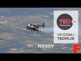TED RUS x Ив Росси: Летайте с Реактивным Человеком-Самолетом | Yves Rossy: Fly with the Jetman