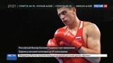 Новости на Россия 24 Евгений Тищенко приносит России второе золото на чемпионате Европы по боксу