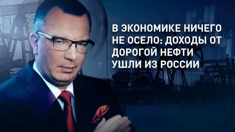 В экономике ничего не осело доходы от дорогой нефти ушли из России