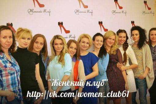 Мастер класс женский клуб
