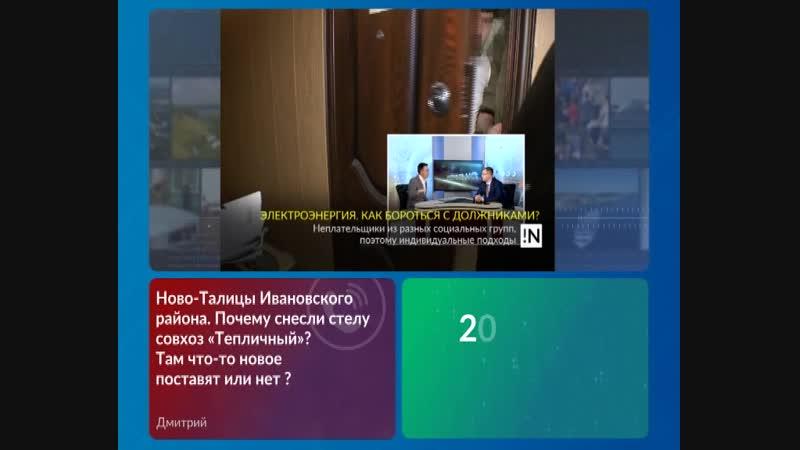 12.12 Ivanovo News