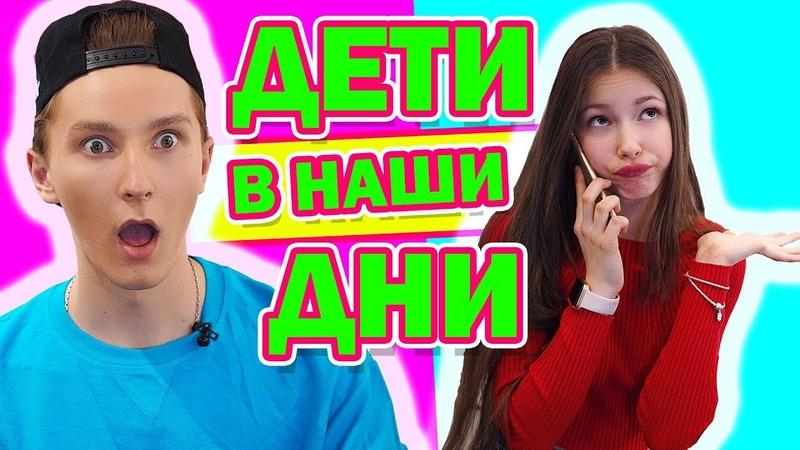 ДЕТИ В НАШИ ДНИ | Маша Ильюхина (Воронины - СТС)