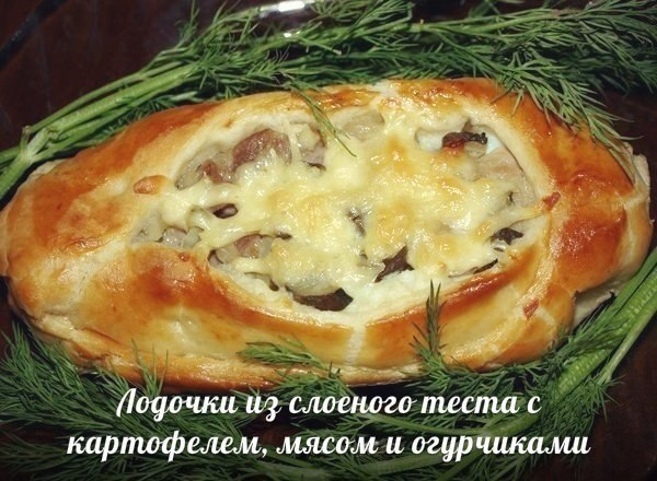 Мясо картошка тесто
