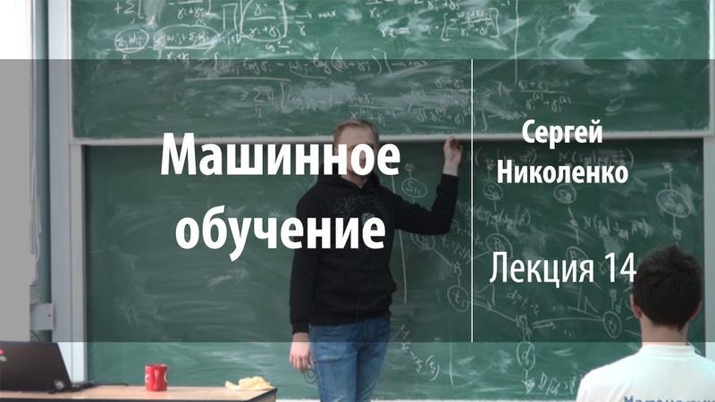 Лекция 14 | Машинное обучение | Сергей Николенко | Лекториум