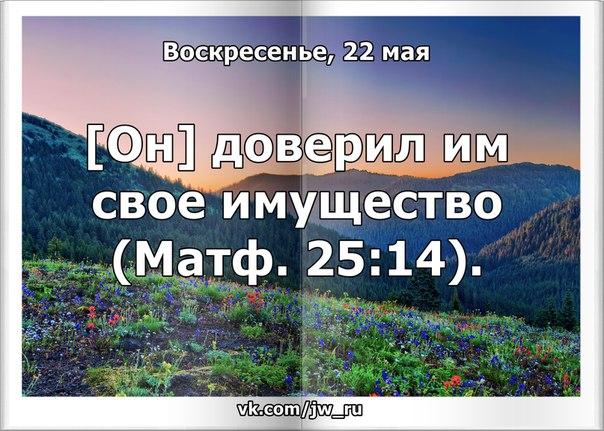 Исследуем Писания каждый день 2016 - Страница 5 4D8jJikilQI