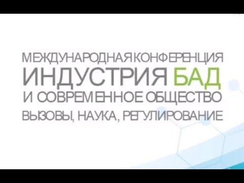 О международной конференции Индустрия БАД. Мановска Е.П.