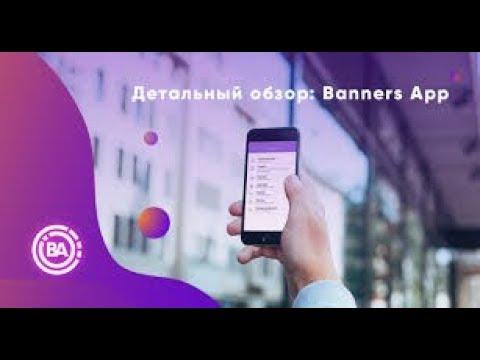 Banners App заработок на смартфоне 5$ в неделю