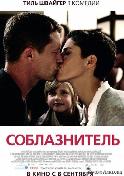 смотреть фильмы 2013 2014 года онлайн бесплатно в хорошем качестве