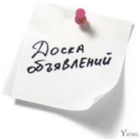авито ижевск объявление знакомство