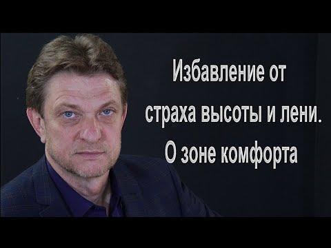 Александр Олифиренко | Избавление от страха высоты и лени. О зоне комфорта.