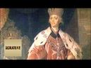 Фортуна императора Павла Искатели Телеканал Культура